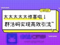 利用活码突破微信群二维码200人限制