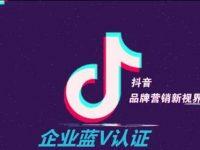 抖音企业认证蓝V免费认证最后6天省600元认证费