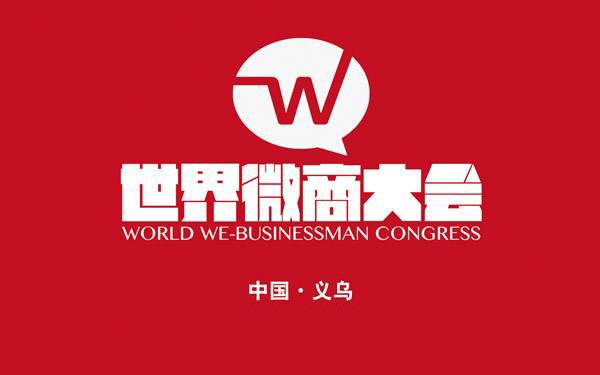 第三届世界微商大会:微商或将迎来巨无霸时代