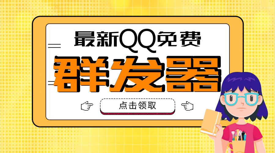 2018最新版QQ群发软件免费领取附视频教程