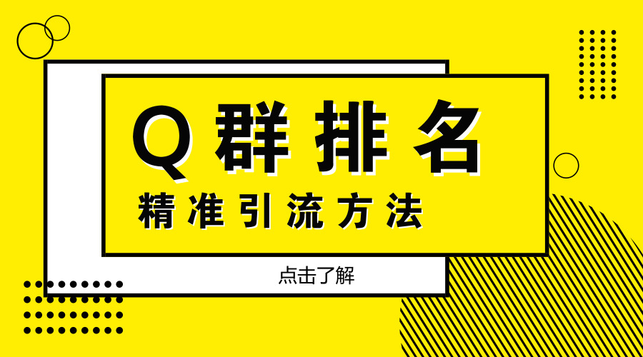 微商精准引流方法之QQ群排名引流教程