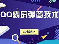 QQ霸屏弹窗技术的操作技巧及脚本分享