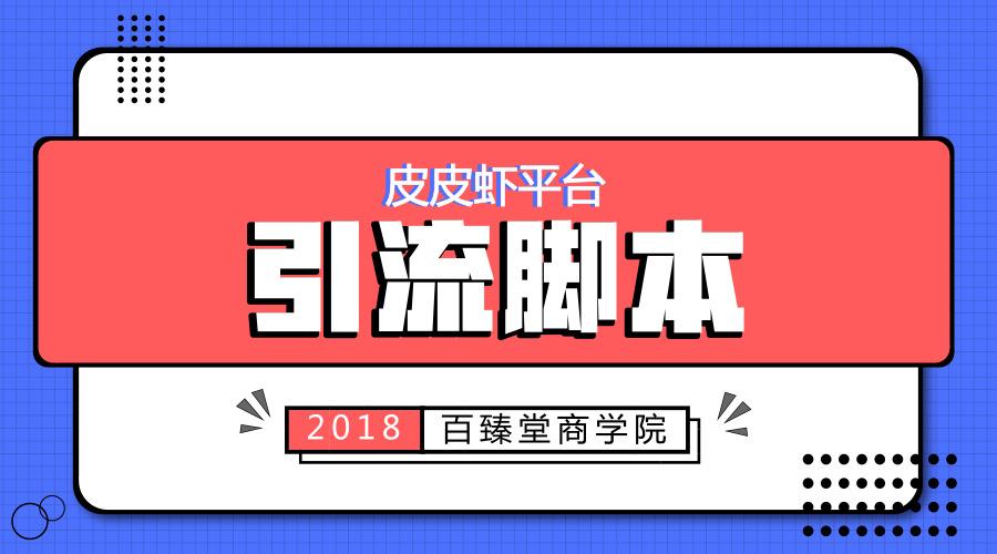 2018最新平台皮皮虾自动引流脚本